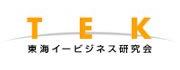 東海イービジネス研究会(TEK)