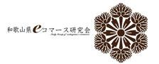 和歌山県eコマース研究会