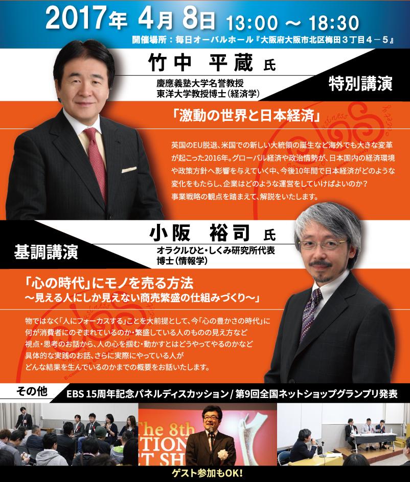 一般社団法人 イーコマース事業協会 15周年記念イベント ネットショップカンファレンス2017