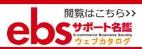 サポート名鑑ウェブカタログ閲覧