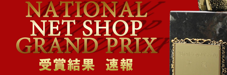 第11回全国ネットショップグランプリ