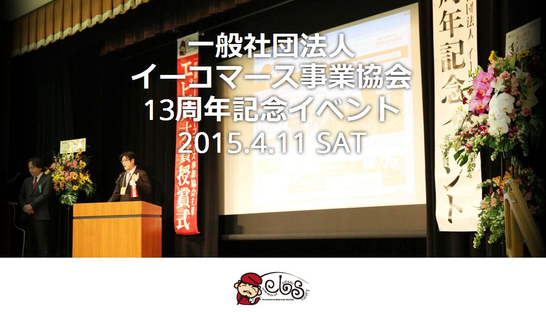 一般社団法人 イーコマース事業協会 13周年記念イベント