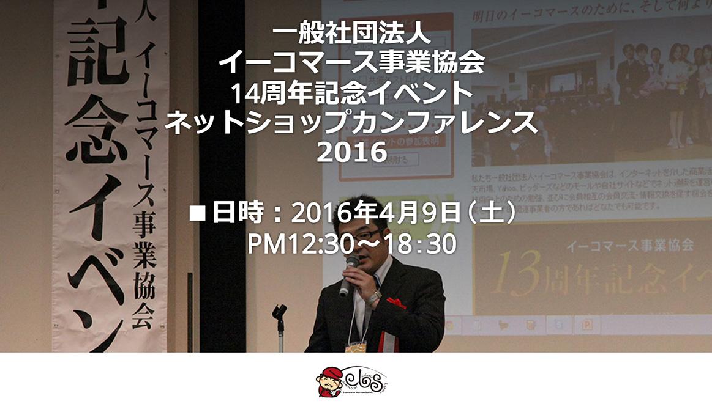 一般社団法人 イーコマース事業協会 15周年記念イベント ネットショップカンファレンス2016