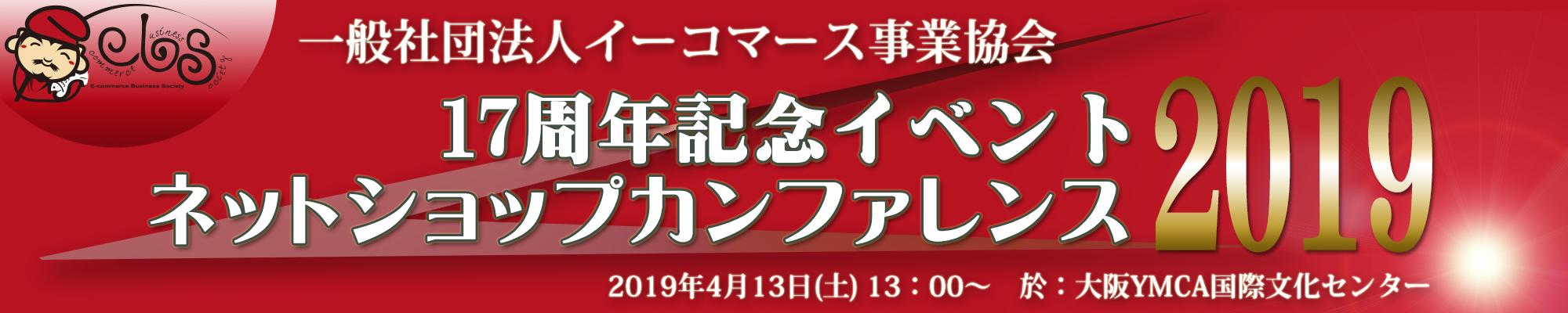 17周年記念イベント ネットショップカンファレンス2019