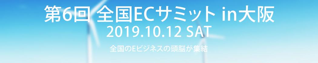 第6回全国ECサミットin大阪