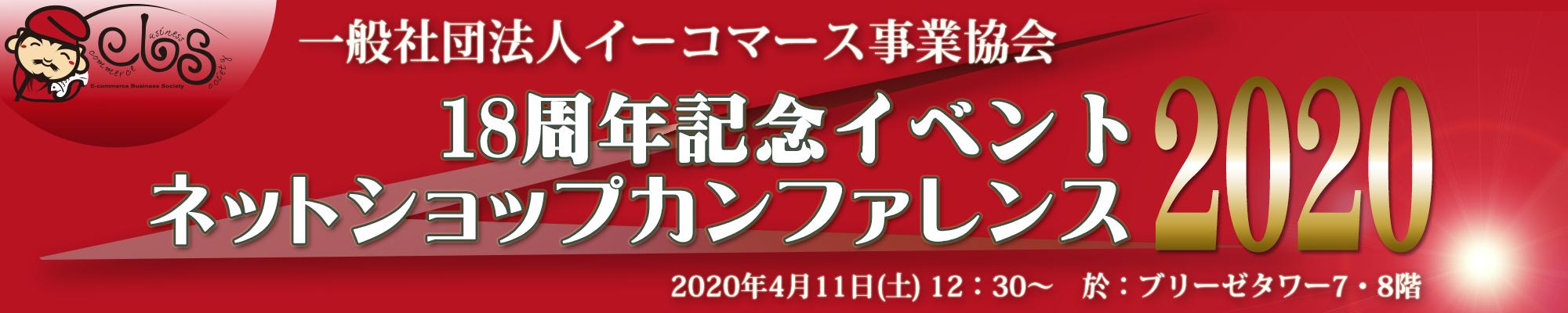 18周年記念イベント ネットショップカンファレンス2020