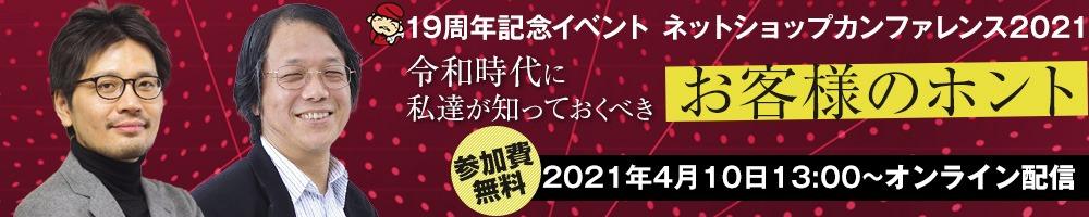 19周年記念イベント ネットショップカンファレンス2021