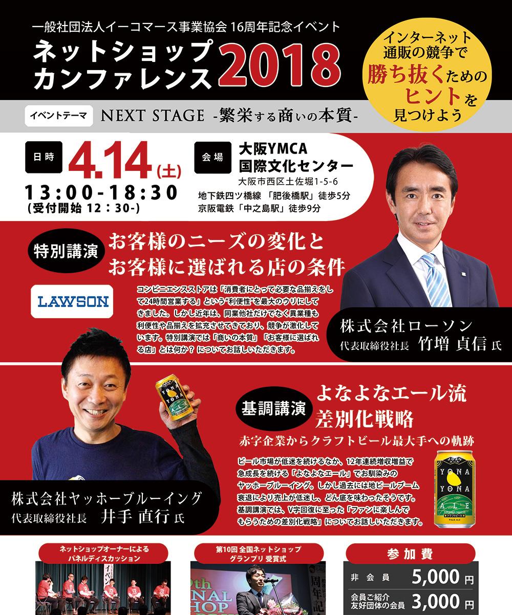 一般社団法人 イーコマース事業協会 16周年記念イベント ネットショップカンファレンス2018