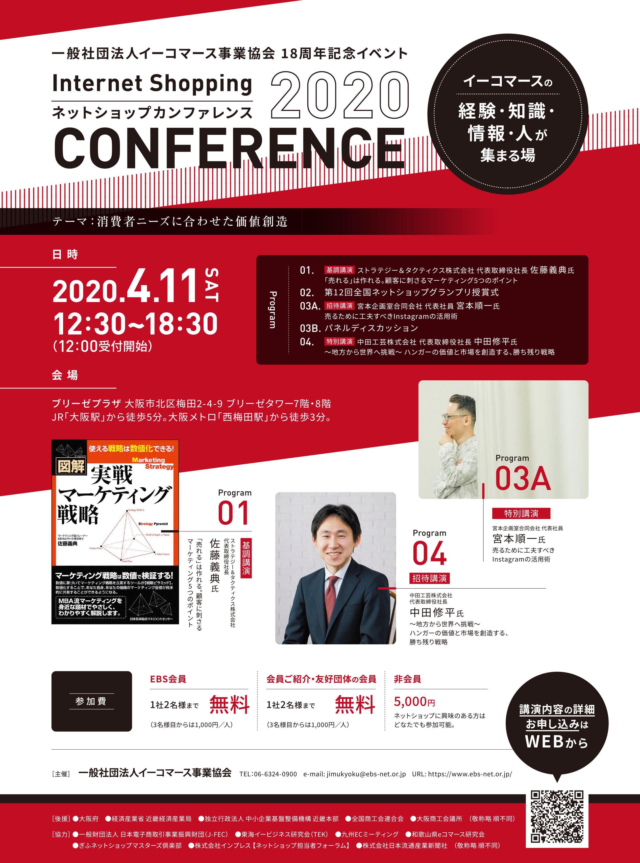 一般社団法人 イーコマース事業協会 18周年記念イベント ネットショップカンファレンス2020