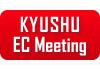 九州ECミーティング