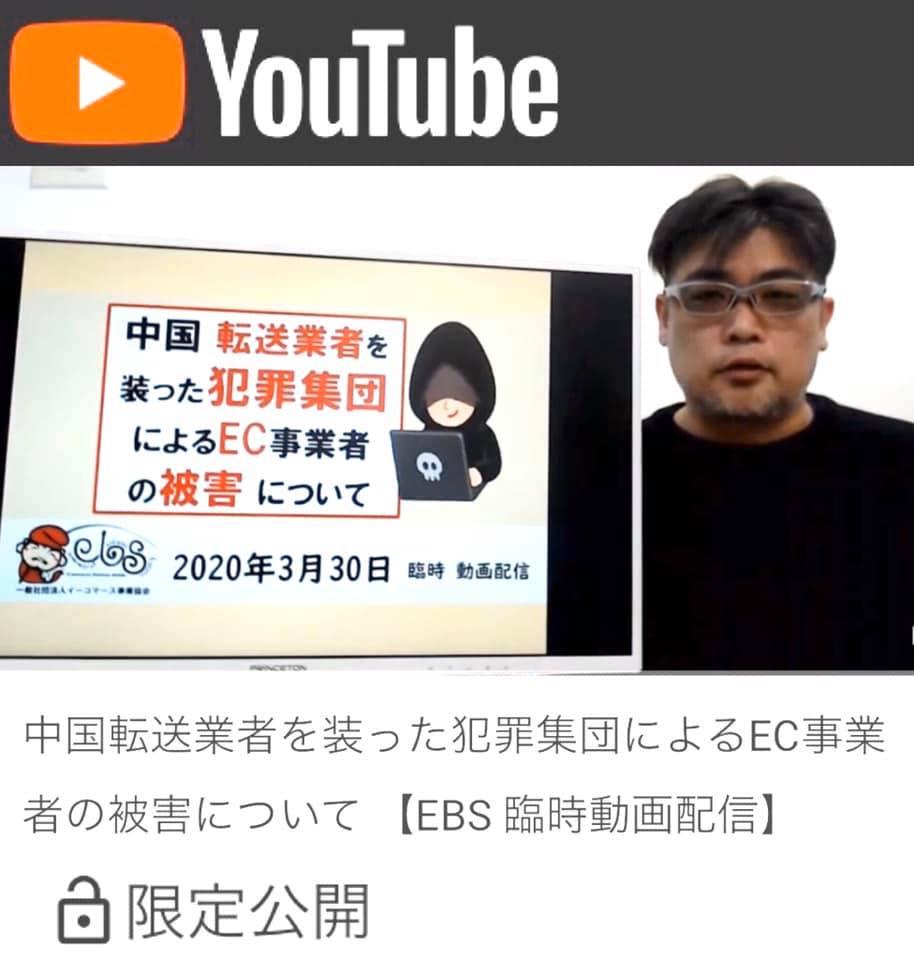 一般社団法人 イーコマース事業協会 【重要】『EBS 18周年記念イベント