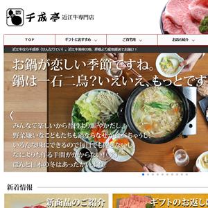 熟成近江牛専門店 千成亭
